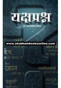Yakshaprashan - यक्षप्रश्न