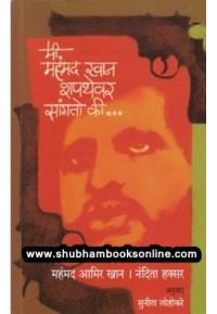Mi Mohammad Khan Shapathevar Sangato Ki - मी महंमद खान शपथेवर सांगतो की