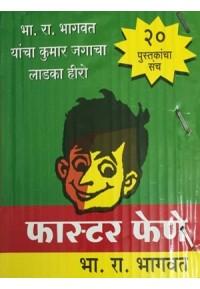 Faster Fene Sanch 20 Pustakancha Sanch - फास्टर फेणे संच २० पुस्तकांचा संच