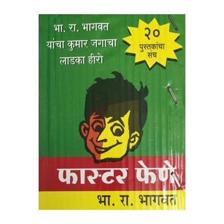 Faster Fene Sanch ( 1 Te 20 ) 20 Pustakancha Sanch - फास्टर फेणे संच ( १ ते २० ) २० पुस्तकांचा संच
