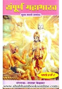 Sampurana Mahabharat Khand-1 Te 8 - संपूर्ण महाभारत खंड १ ते ८