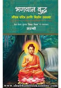 Bhagwan Buddha - भगवान बुद्ध