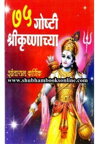 75 Goshti Shrikrushnachya - ७५ गोष्टी श्रीकृष्णाच्या
