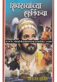 Shivrayanchya Sphurtikatha - शिवरायांच्या स्फुर्तीकथा
