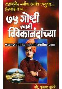 75 Goshti Swami Vivekanandanchya - ७५ गोष्टी स्वामी विवेकानंदांच्या