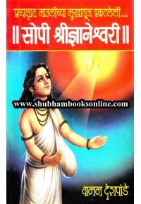 Sopi Dnyaneshwari - सोपी ज्ञानेश्वरी