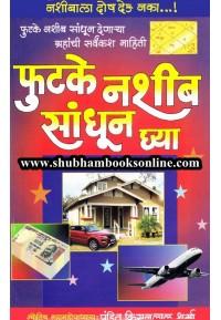 Futake Nashib Sandhun Ghya - फुटके नशीब सांधून घ्या
