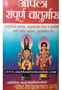 Apla Sampurna Chaturmas - आपला संपूर्ण चातुर्मास