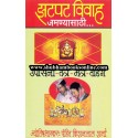 Zatpat Vivah Jamanyasathi - झटपट विवाह जमण्यासाठी