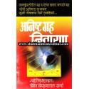 Anishta Grahanivaran - अनिष्ट ग्रहनिवारण