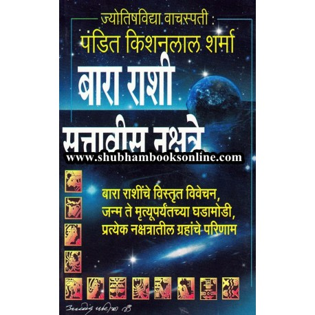 Bara Rashi Sattavis Nakshtre - बारा राशी सत्तावीस नक्षत्रे
