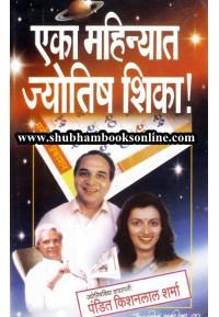 Eka Mahinyat Jyotish Shika - एका महिन्यात ज्योतिष शिका !