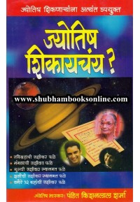 Jyotish Shikaychay ? - ज्योतिष शिकायचंय ?