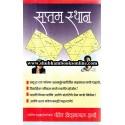 Saptamsthan - सप्तमस्थान