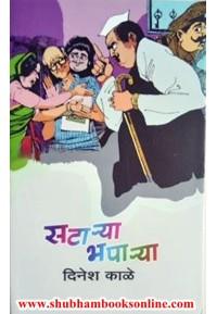 Satarya Bhaparya - सटारया भपारया