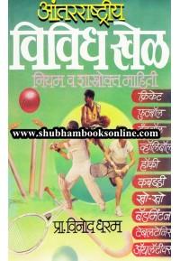 Antarashtriya Vividh Khel - अंतराष्ट्रीय विविध खेळ