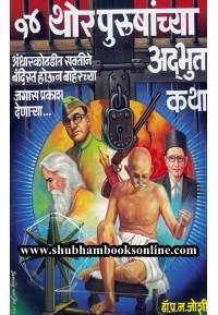 14 Purushanchya Adbhutkatha - १४ थोर पुरुषांच्या अद्भुतकथा