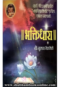 Bhaktidhara - भक्तिधारा