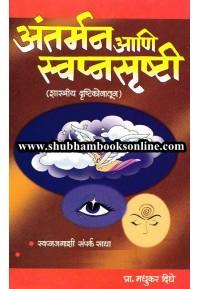 Antarman Ani Swapansrushti - अंतर्मन आणि स्वप्नसृष्टी