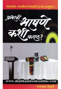 Prabhavi Bhashane Kashi Karal - प्रभावी भाषणे कशी कराल