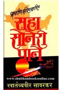Saha Soneri Pane - सहा सोनेरी पाने