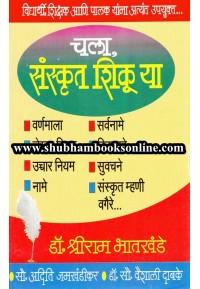 Chala Sanskrut Shikuya - चला संस्कृत शिकूया