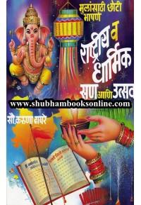Rashtriy Va Dharmik San Ani Utsav - राष्ट्रीय व धार्मिक सण आणि उत्सव