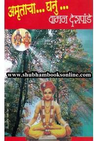 Amrutacha Ghanu - अमृताचा घनु