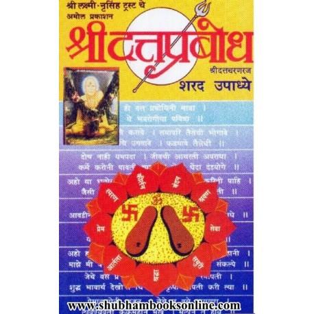 Shri Dattaprabodha - श्री दत्तप्रबोध