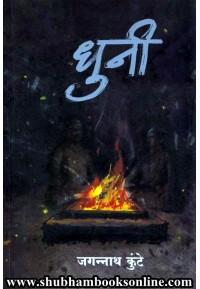 धुनी - Dhuni