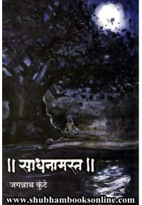 Sadhanamast - साधनामस्त