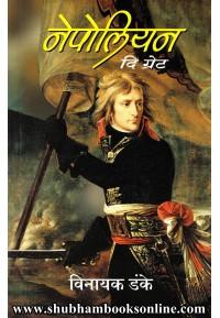 Napolean The Great - नेपोलियन दि ग्रेट