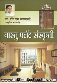 Vastu Flat Sanskruti - वास्तु फ्लॅट संस्कृती