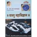 Vastu Mahavidnyan - वास्तु महाविज्ञान