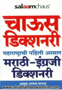 Chaus Marathi - Engraji Dictionary - चाऊस मराठी- इंग्रजी डिक्शनरी