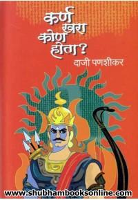 Karna Khara kon Hota - कर्ण खरा कोण होता ?