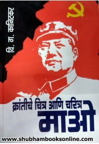 Mao Krantiche Chitra Ani Charitra - माओ क्रांतीचे चित्र आणि चरित्र