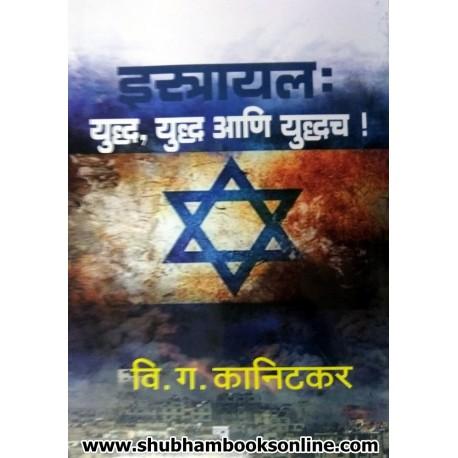 इस्त्रायल: य़ुद्ध, युद्ध आणि युद्धच! - Israel Yuddha Yuddha Ani Yuddhach