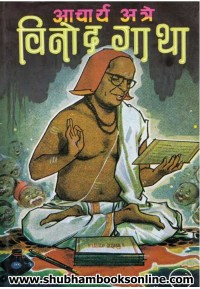 Vinod Gatha - विनोद गाथा