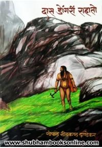 Das Dongari Rahato - दास डोंगरीं राहतो