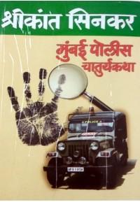 Mumbai Police Chaturyakatha - मुंबई पोलीस चातुर्यकथा