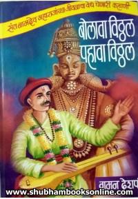 Bolava Vitthal Pahava Vitthal - बोलावा विठ्ठल पहावा विठ्ठल
