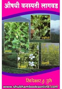 Aushadhi Vanaspati Lagvad - औषधी वनस्पती लागवड