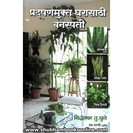Pradushanmukta Gharasathi Vanaspati - प्रदूषणमुक्त घरासाठी वनस्पती