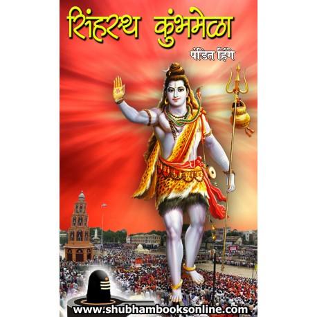 Sinhastha Kumbhmela - सिंहस्थ कुंभमेळा