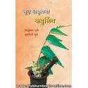 Vruksha Amrutacha Kadulimb - वृक्ष अमृताचा कडुलिंब