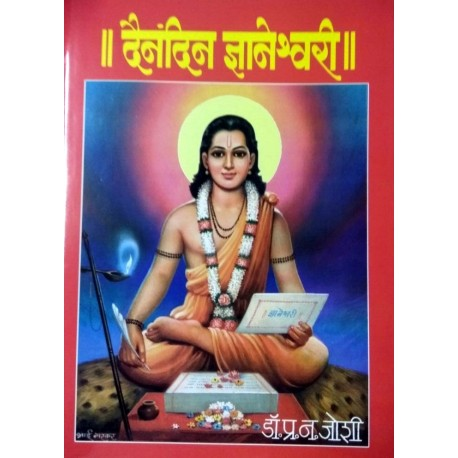 दैनंदिन ज्ञानेश्वरी - Dainandin Dnyaneshwari
