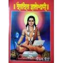 Dainandin Dnyaneshwari - दैनंदिन ज्ञानेश्वरी