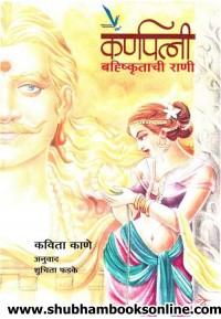 Karnpatni Bahishkrutachi Rani - कर्णपत्नी बहिष्कृताची राणी