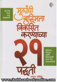 Mulanchi Buddhimatta Vikasit Karnyachya 21 Paddhati - मुलांची बुद्धिमत्ता विकसित करण्याच्या २१ पद्धती